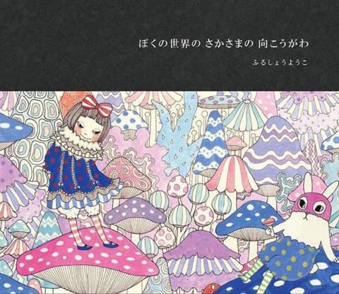 Yoko_Furusho_flyer